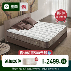 airland雅兰床垫软床 4
