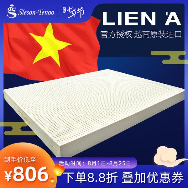 越南莲亚LIEN'A乳胶床垫5cm7.5cm 3