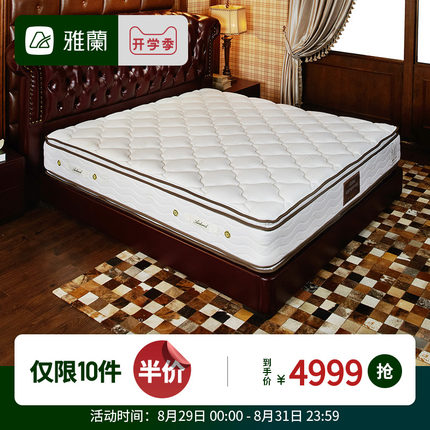 雅兰床垫凯宾斯基酒店1.8m
