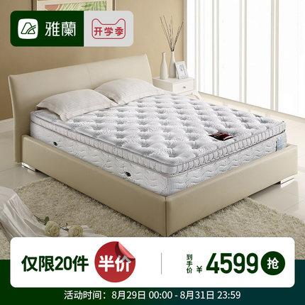 雅兰床垫1.5米1.8m乳胶床垫柏瑞诗