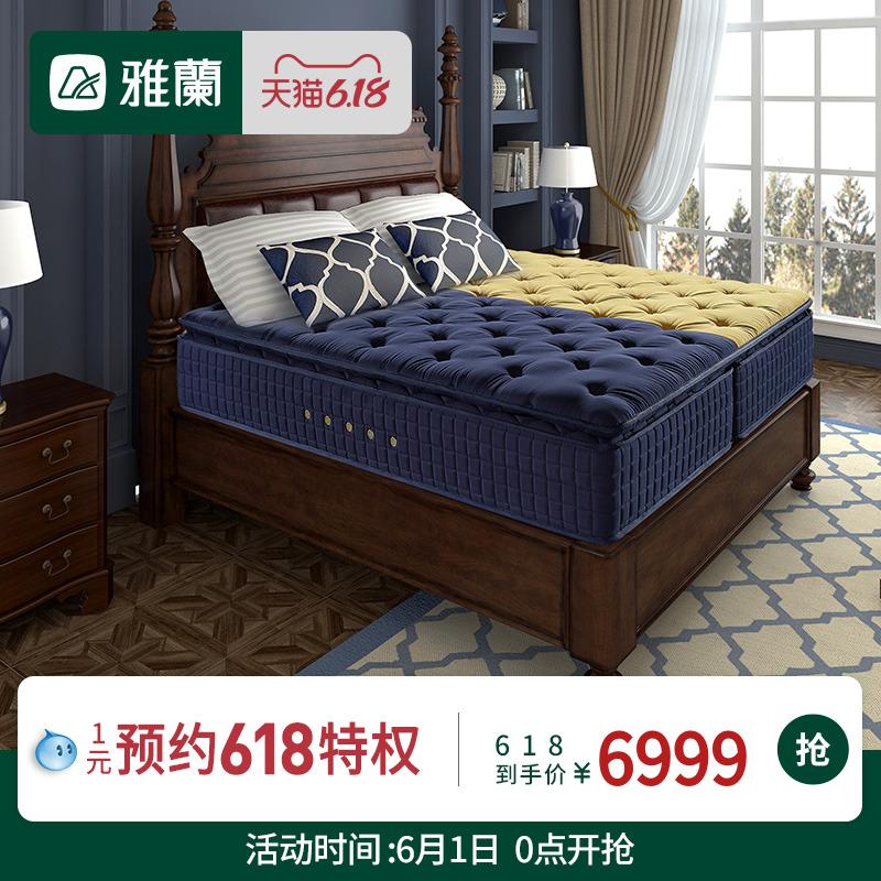 雅兰床垫天然乳胶厚总统 1