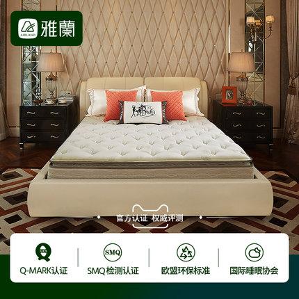 雅兰床垫睡激活乳胶1.5m 1.8m
