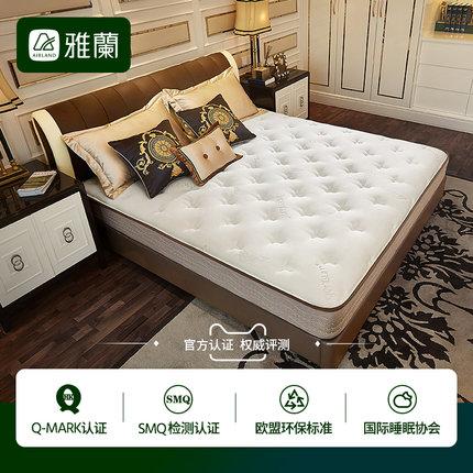 雅兰床垫乳胶1.5米1.8m席梦思Hotel