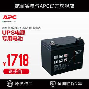 APC电源机柜 4