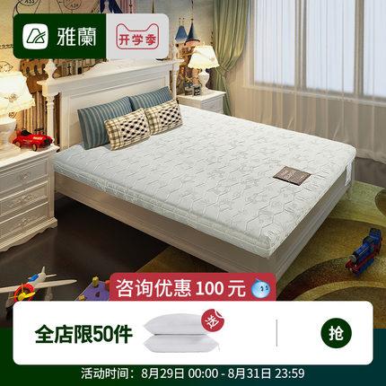 雅兰床垫儿童1.2米贝思乐