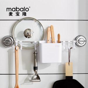 Mabalo麦宝隆厨房卫生用品 2