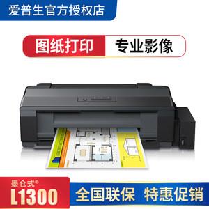 爱普生打印机 3