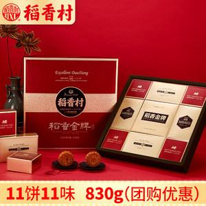 稻香村糕点礼盒 3