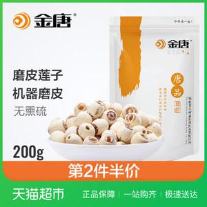 金唐养生食材 4