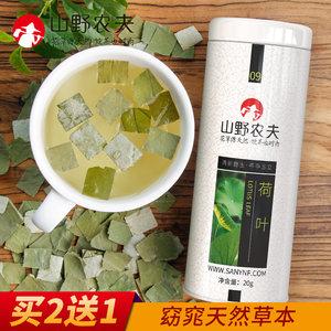 山野农夫水果茶 4