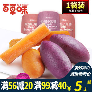 百草味坚果零食 6