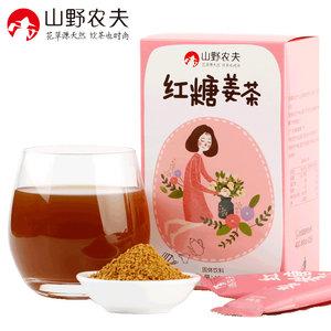 山野农夫水果茶 3