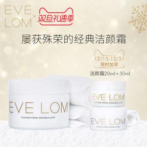 EveLom卸妆洁面霜 6
