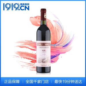 长城葡萄酒红酒 2